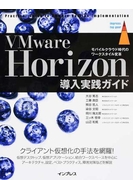 VMware Horizon導入実践ガイド モバイルクラウド時代のワークスタイル変革 クライアント仮想化の手法を網羅!
