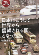 日本はこうして世界から信頼される国となった 親子で読めるジュニア版