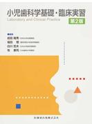 小児歯科学基礎・臨床実習 第2版