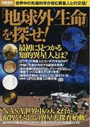 「地球外生命」を探せ!