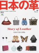 日本の革 No.7(2015) Story of Leather−名品が生まれる理由