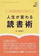 人生が変わる読書術 本物の知識と教養がグングン身に付く