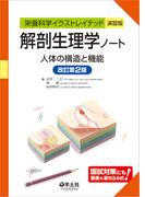 解剖生理学ノート 人体の構造と機能 改訂第2版 (栄養科学イラストレイテッド演習版)