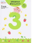 3月生まれの赤ちゃんガイド 毎月の「やること」チェックリストつき! 誕生から1才までの育児がすぐわかる!