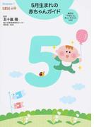 5月生まれの赤ちゃんガイド 毎月の「やること」チェックリストつき! 誕生から1才までの育児がすぐわかる!