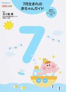 7月生まれの赤ちゃんガイド 毎月の「やること」チェックリストつき! 誕生から1才までの育児がすぐわかる!