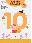 10月生まれの赤ちゃんガイド 毎月の「やること」チェックリストつき! 誕生から1才までの育児がすぐわかる!