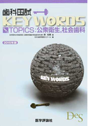 歯科国試必修KEY WORDS TOPICS 2015 公衆衛生,社会歯科