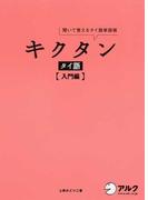 キクタンタイ語 聞いて覚えるタイ語単語帳 入門編