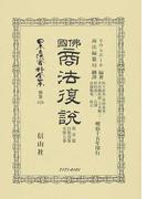 日本立法資料全集 別巻870 佛國商法復説 第1篇自第1卷至第7卷