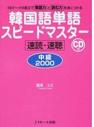韓国語単語スピードマスター 中級2000 46テーマの長文で単語力と読む力を身につける 速読・速聴