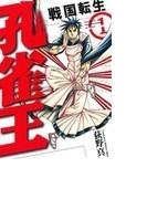 孔雀王〜戦国転生〜(SPコミックス) 4巻セット(SPコミックス)