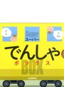 スーパーでんしゃボックス1〜6 6巻セット