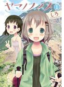 ヤマノススメ(1)