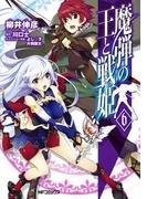 魔弾の王と戦姫 6(MFコミックス)