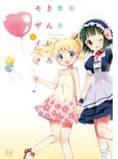 きんいろモザイク 4(まんがタイムきららMAX)