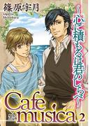 Cafe musica~心に積もるは君のしらべ~2(BL宣言)