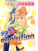 少年少女evolution(秋水社オリジナルTLシリーズ)