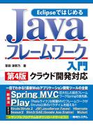Eclipseではじめる Javaフレームワーク入門 第4版 クラウド開発対応