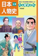 「日本人物史れは歴史のれ19」(本居宣長)(朝小の学習まんが)