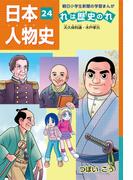 「日本人物史れは歴史のれ24」(大久保利通・木戸孝允)(朝小の学習まんが)