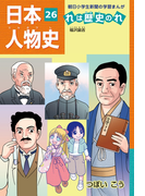 「日本人物史れは歴史のれ26」(福沢諭吉)