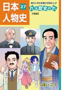 「日本人物史れは歴史のれ27」(大隈重信)(朝小の学習まんが)