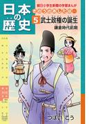 「日本の歴史 きのうのあしたは……5」(鎌倉時代前期)(朝小の学習まんが)