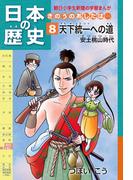 「日本の歴史 きのうのあしたは……8」(安土桃山時代)(朝小の学習まんが)