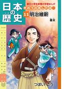 「日本の歴史 きのうのあしたは……11」(幕末)(朝小の学習まんが)