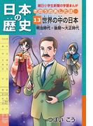 「日本の歴史 きのうのあしたは……13」(明治時代後期~大正時代)(朝小の学習まんが)