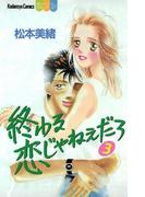 終わる恋じゃねぇだろ(3)