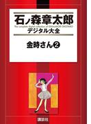 【セット限定商品】金時さん(2)