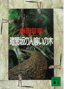 暗闇坂の人喰いの木(講談社文庫)