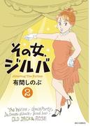 その女、ジルバ 2(ビッグコミックス)