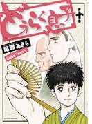 どうらく息子 10(ビッグコミックス)