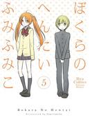ぼくらのへんたい(5)(RYU COMICS)