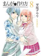 まんがの作り方(8)(RYU COMICS)