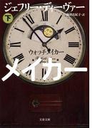 ウォッチメイカー 下(文春文庫)