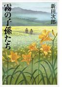 霧の子孫たち(文春文庫)