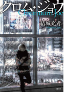 クロム・ジョウ(文春e-book)