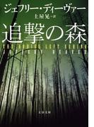 追撃の森(文春文庫)