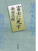 富士に死す(文春文庫)