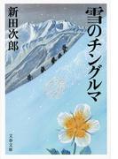 雪のチングルマ(文春文庫)