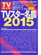 TVスター名鑑 2015 (TOKYO NEWS MOOK TVガイド)(TOKYO NEWS MOOK)
