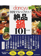 dancyu何度でもつくりたい絶品鍋101レシピ 毎晩つくっても飽きない! (プレジデントムック)