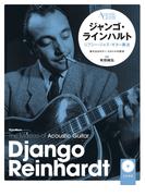 ジャンゴ・ラインハルト ジプシー・ジャズ・ギター奏法 偉大なるギター・スタイルの探求 新装版 (ACOUSTIC GUITAR MAGAZINE ザ・マスターズ・オブ・アコースティック・ギター)(ギター・マガジン)