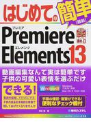 はじめてのPremiere Elements 13 ダウンロードサービス付 (BASIC MASTER SERIES)
