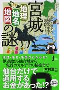 宮城「地理・地名・地図」の謎 意外と知らない宮城県の歴史を読み解く!