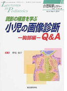 小児科学レクチャー Vol4No4(2014) 読影の極意を学ぶ小児の画像診断Q&A 胸部編
